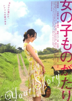 Your Story 2009 (Japan)