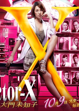 Doctor X  3 (Japan) 2014