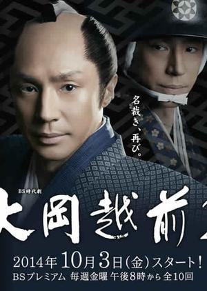 Ooka Echizen Season 2 (Japan) 2014