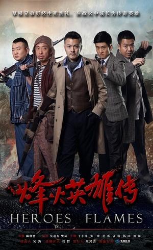 Heroes Flames (China) 2014