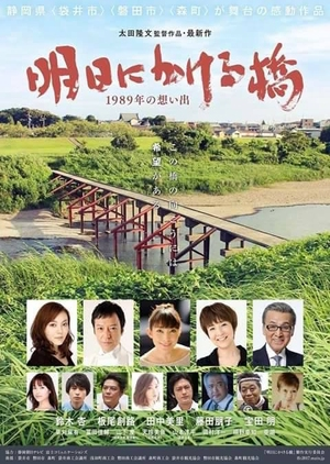 Bridge Over Troubled Water 2018 (Japan)