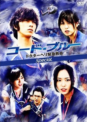Code Blue Special 2009 (Japan)