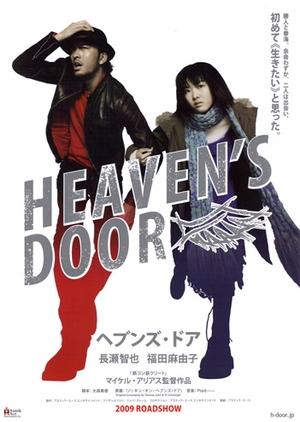 Heaven's Door 2009 (Japan)