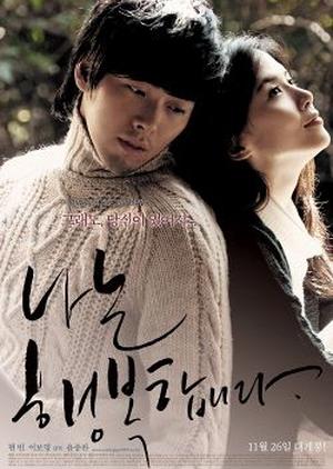 I am Happy 2009 (South Korea)