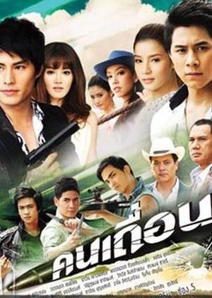 Kohn Teun 2011 (Thailand)