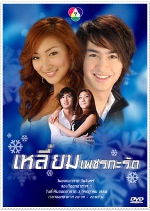 Liem Petch Karat 2007 (Thailand)