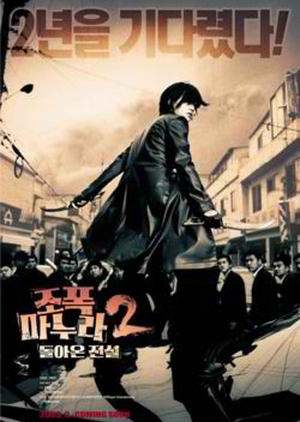 My Wife Is A Gangster 2 2003 (South Korea)