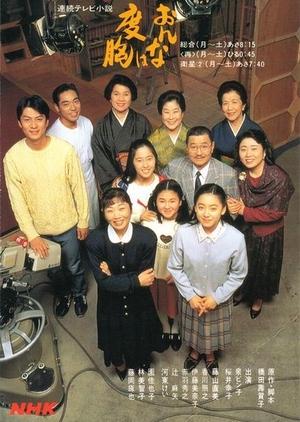 Onna wa Dokyo 1992 (Japan)