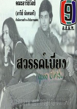 Sawan Biang 1978 (Thailand)