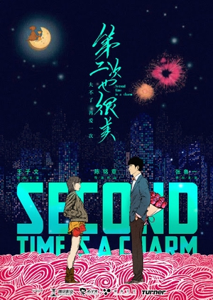 Second Time Is a Charm 2019 (China)