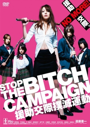 Stop the Bitch Campaign 2009 (Japan)