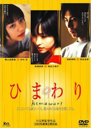 Sunflower 2000 (Japan)