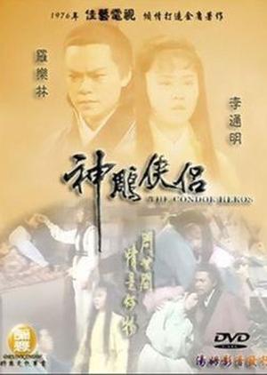 The Return of the Condor Heroes 1976 (Hong Kong)