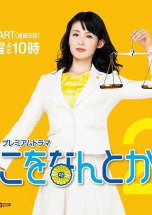 Soko wo Nantoka Season 2 (Japan) 2014
