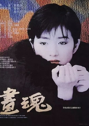 A Soul Haunted by Painting 1994 (China)