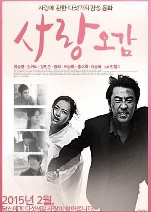 Five Senses of Love 2015 (South Korea)