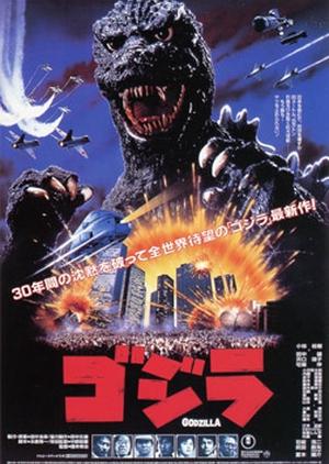 Godzilla 1984 (Japan)