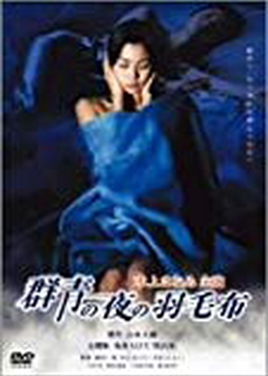 Gunjo no Yoru no Umogire 2002 (Japan)