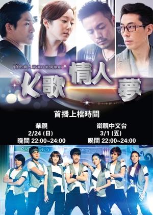 K Song Lover 2013 (Taiwan)