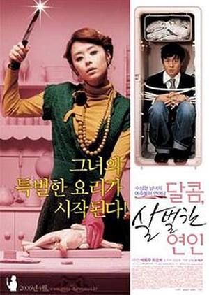 My Scary Girl 2006 (South Korea)