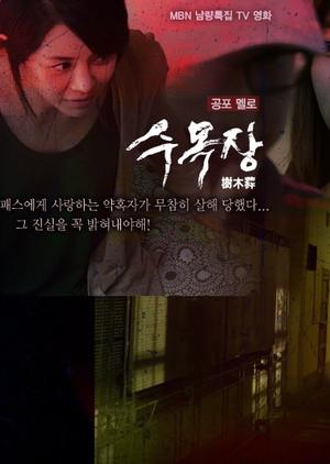 Natural Burials 2012 (South Korea)