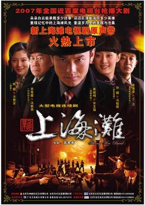 New Shanghai Bund 2007 (China)