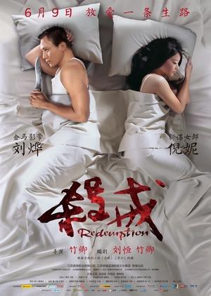 Redemption 2013 (China)