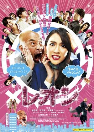 Reon 2018 (Japan)
