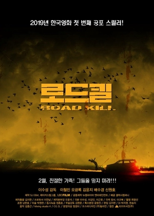 Road Kill 2019 (South Korea)