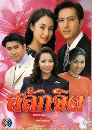 Salak Jit 1999 (Thailand)