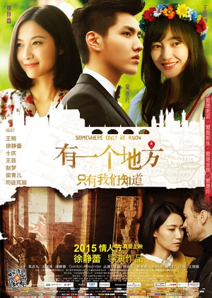 Somewhere Only We Know 2015 (China)