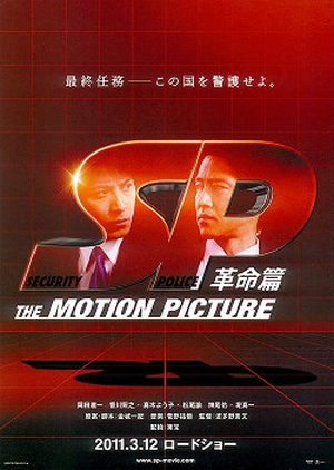 SP: The Motion Picture The Final Episode 2011 (Japan)
