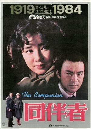 The Companion 1984 (South Korea)