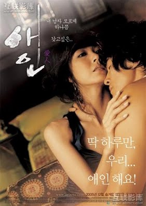 The Intimate Lover 2005 (South Korea)