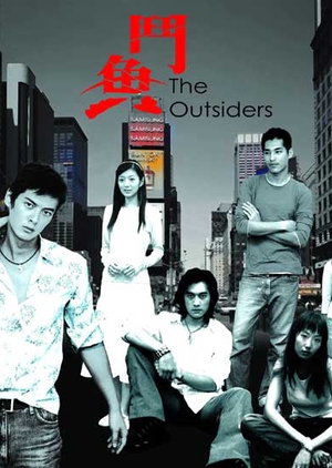 The Outsiders 2004 (Taiwan)