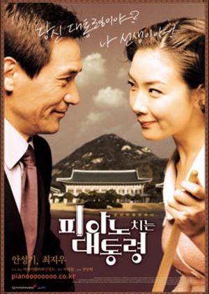 The Romantic President 2002 (South Korea)