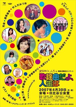 Tokyo Rhapsody 2007 (Japan)