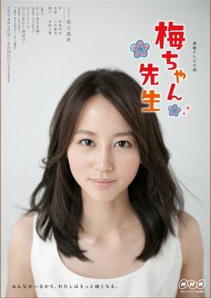 Umechan Sensei 2012 (Japan)