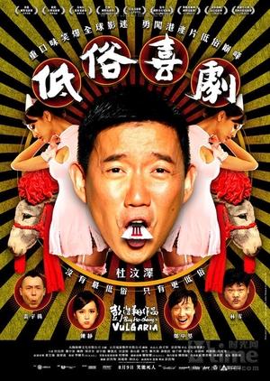 Vulgaria 2012 (Hong Kong)