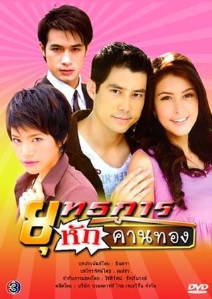 Yoothakarn Hak Khan Tong 2008 (Thailand)