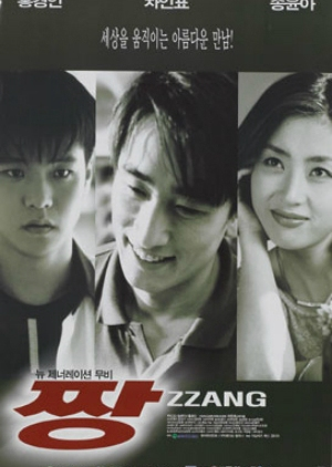 Zzang 1998 (South Korea)
