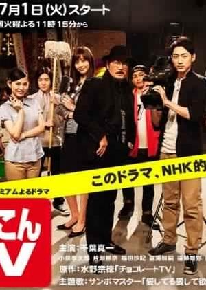 Owakon TV (Japan) 2014