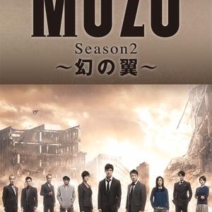 MOZU Season 2 - Maboroshi no Tsubasa (Japan) 2014