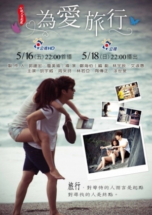 For the Love of Travel (Taiwan) 2014