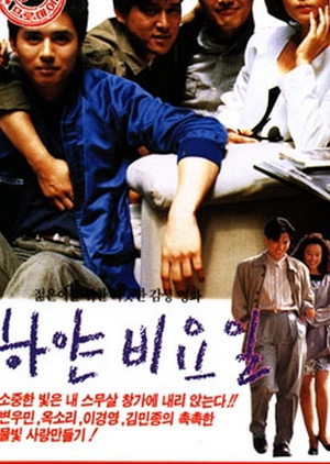 A Pale Rainy Day 1991 (South Korea)