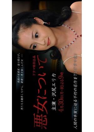 Akujo ni Tsuite 2012 (Japan)