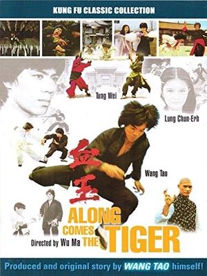 Along Comes the Tiger 1977 (Taiwan)