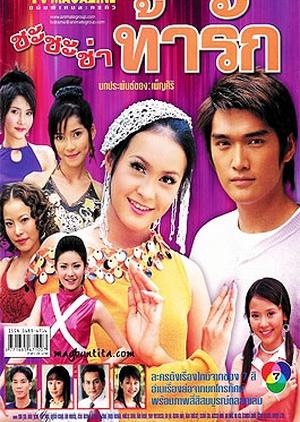 Cha Cha Cha Tah Ruk 2003 (Thailand)
