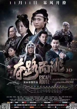 Escape Route 2016 (China)