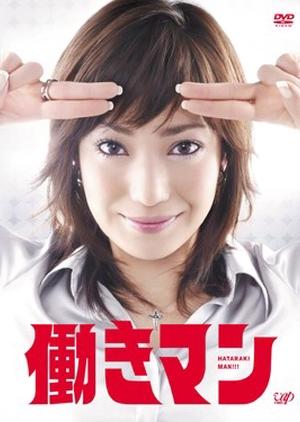 Hataraki Man 2007 (Japan)